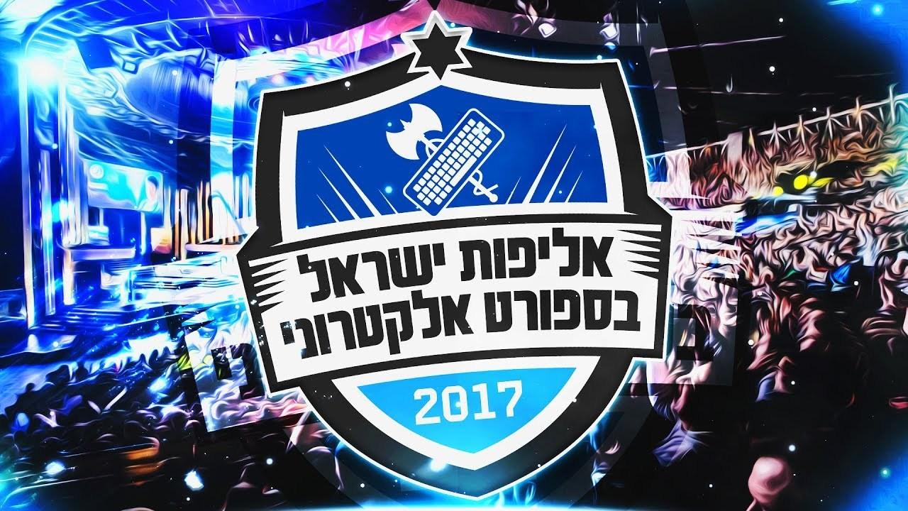 record: רבעי הגמר של אליפות ישראל בCSGO נמצאים בעיצומם! cover image