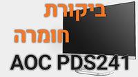 record: ביקורת וידאו:  מסך המחשב - AOC PDS241 cover image