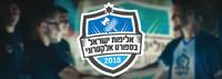 record: עוד רגע זה כאן - הטיזר השני של אליפות ישראל בספורט אקלטרוני! cover image