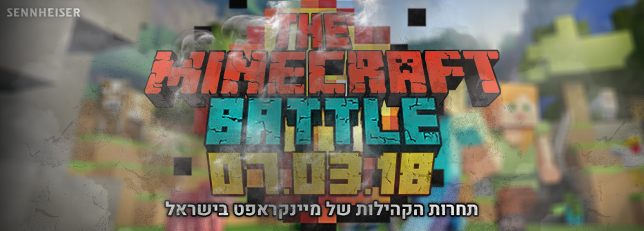 record: קרב הקהילות הגדול של המיינקראפט מגיע! cover image