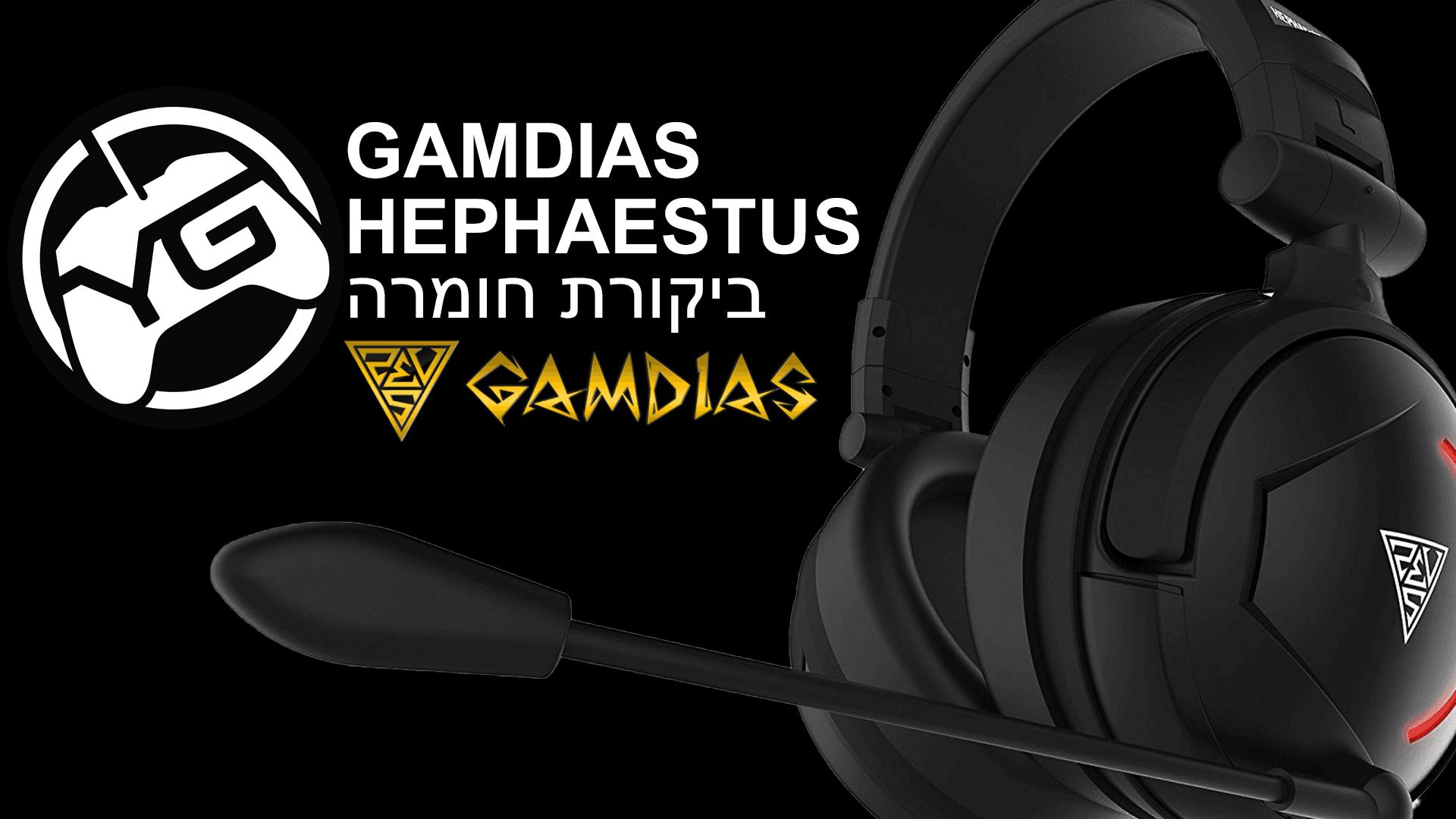 record: ביקורת וידאו: אוזניות Gamdias Hephaestus P1 RGB cover image