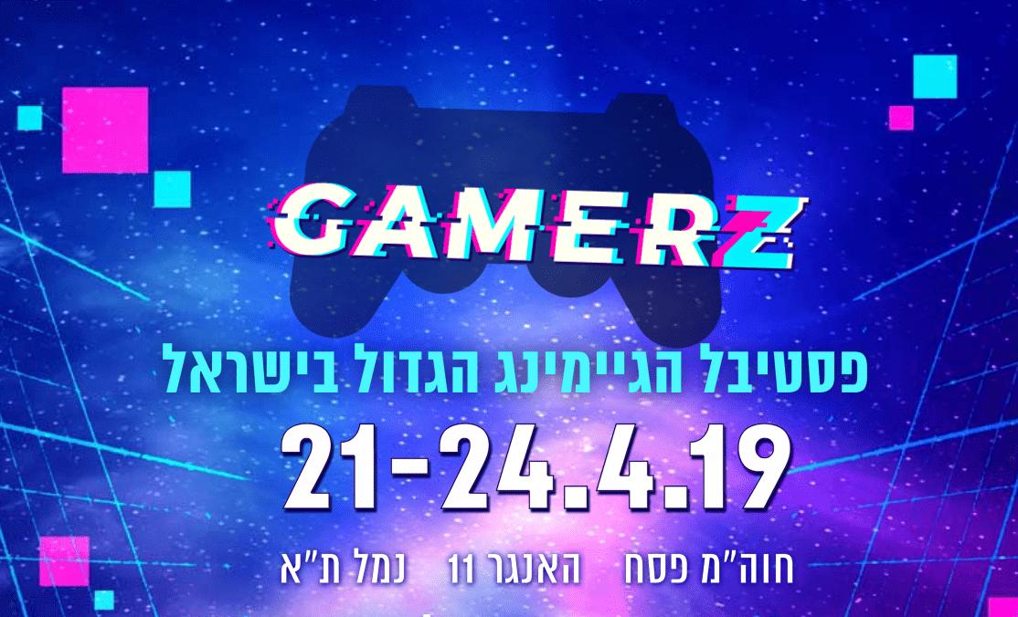 record: פסטיבל הגיימינג הגדול בישראל חוזר! cover image