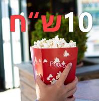 record: כרטיס בעשרה שקלים: יום הקולנוע הישראלי חוזר cover image